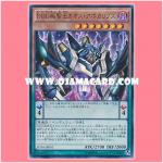 SD30-JP001 : D/D/D Wisdom King Chaos Apocalypse (Ultra Rare)