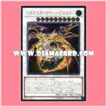 CYHO-JP033 : Dragunity Knight - Ascalon (Ultimate Rare)