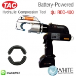 Battery-Powered Hydraulic Compression Tool รุ่น REC-400 ยี่ห้อ TAC (CHI)