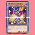 DUEA-JP006 : Entermate Whip Viper (Common)