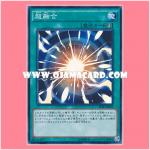 SPFE-JP043 : Super Polymerization / Super Fusion (Super Rare)