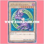 15AX-JPY01 : Dark Magician / Black Magician (Millennium Rare)