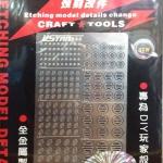 Etching Model Details Change 0032 [U-Star]