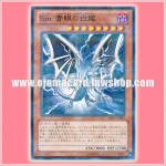 AT03-JP002 : Malefic Blue-Eyes White Dragon / Sin Blue-Eyes White Dragon (Normal Parallel Rare)