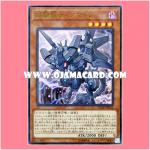 FLOD-JP032 : Tiamaton the Steel Battalion Dragon (Ultra Rare)