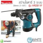 """สว่านโรตารี่ 3 ระบบ ใช้กับดอกสว่าน SDS-PLUS 28mm (1-1/8"""") รุ่น HR2811F ยี่ห้อ Makita (JP) Rotary Hammer"""