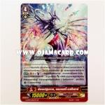 G-CP03/002TH : มังกรปฐมกาล, แอมเนสตี้•เมสไซยาห์ (Phantom Blaster Dragon) - GR แบบโฮโลแกรมฟอยล์