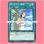 ST17-JP026 : Forbidden Lance / Forbidden Holy Lance (Common)