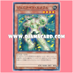AT07-JP004 : Gem-Knight Emerald / Gem-Knight Emeral (Common)