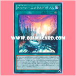 EP16-JP017 : Kozmotown / Kozmo - Emeraldpolis (Super Rare)