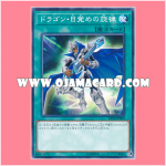 DP20-JP009 : The Melody of Awakening Dragon (Common)