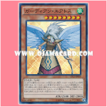 CPL1-JP009 : Guardian Eatos / Guardian Aetos (Super Rare)