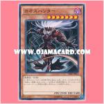 SD29-JP013 : Chaos Hunter (Common)