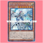 MACR-JP024 : Master Peace, the True Dracoslaying King / Master Peace, the True Dragonsword King (Secret Rare)