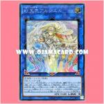 DBSW-JP035 : Rainbow Weathery Arciel (Secret Rare)