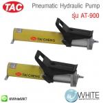 Pneumatic Hydraulic Pump รุ่น AT-900 ยี่ห้อ TAC (CHI)