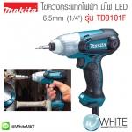 """ไขควงกระแทกไฟฟ้า 6.35mm (1/4"""") มีไฟ LED ส่อง รุ่น TD0101F ยี่ห้อ Makita (JP) Impact Driver"""