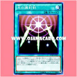 SDMY-JP027 : Swords of Revealing Light / Protective Seal Swords of Light (Common)