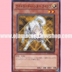 SD22-JP022 : Ryko, Lightsworn Hunter (Common)