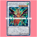TRC1-JP031 : Dragunity Knight - Vajrayana / Dragunity Knight - Vajuranda (Super Rare)