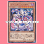 DE01-JP022 : Alien Mother (Rare)