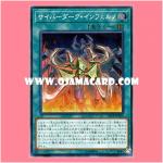 DP18-JP025 : Cyberdark Inferno (Super Rare)