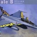 1/72 Rafael B [Hobby Boss]
