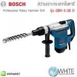 สว่านเจาะกระแทกโรตารี่ GBH 5-38 D Professional Rotary Hammer Drill ยี่ห้อ BOSCH (GEM)