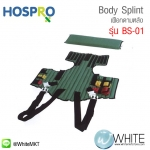 Hospro BS-01 - Body Splint เฝือกดามหลัง KED (Kendrick Extrication Device )
