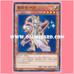 DUEA-JP020 : Satellarknight Vega / Satellaknight Vega (Common)