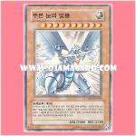 GS01-KR005 : Blue-Eyes Shining Dragon (Common)