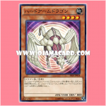 SR03-JP018 : Hardened Armed Dragon / Hard Armedragon (Common)