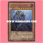 YAP1-JP007 : Buster Blader (Ultra Rare)