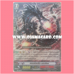 MB/001TH : สตอร์มบริง•ดราก้อน (Storm Bring Dragon)