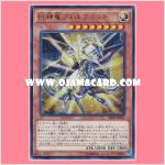 SR02-JP001 : Felgrand, the Great Divine Dragon (Ultra Rare)