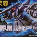 HG 1/144 (124) AMX-000 Dreissen [Unicorn Ver.]