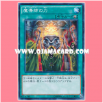 DC01-JP023 : Mage Power (Normal Parallel Rare)