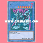 15AX-JPM32 : Zera the Mant / Zera (Millennium Rare)