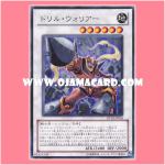 DP10-JP018 : Drill Warrior (Rare)