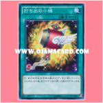 DC01-JP022 : Magical Mallet / Mallet of Luck (Common)