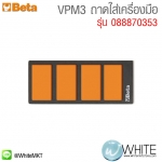 VPM3 ถาดใส่เครื่องมือ รุ่น 088870353 ยี่ห้อ BETA จาก อิตาลี