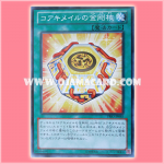 PRIO-JP065 : Diamond Core of Koa'ki Meiru / Diamond Core of Core Chimail (Common)