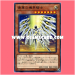 EXFO-JP017 : Jack Knight of the Yellow Bloom / Jack Knight of the Yellow Bloom (Common)