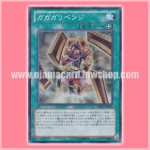REDU-JP051 : Gagagarevenge (Super Rare)