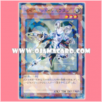 SPRG-JP046 : Constellar Sheratan / Sacred Sheratan (Normal Parallel Rare)