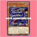 EXFO-JP013 : Tindangle Intruder (Common)