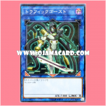 SD33-JP041 : Traffic Ghost (Normal Parallel Rare)