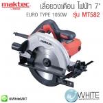 """เลื่อยวงเดือน ไฟฟ้า 7"""" 1050W EURO TYPE รุ่น MT582 ยี่ห้อ Maktec (JP)"""