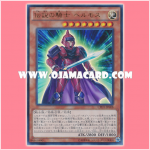 CPD1-JP008 : Legendary Knight Hermos (Ultra Rare)