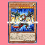 CP17-JP001 : Odd-Eyes Lancer Dragon (Rare)